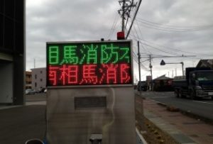 LEDサイン板 製作 事例  福島県南相馬市防災センター向け大型3色ドット表示盤
